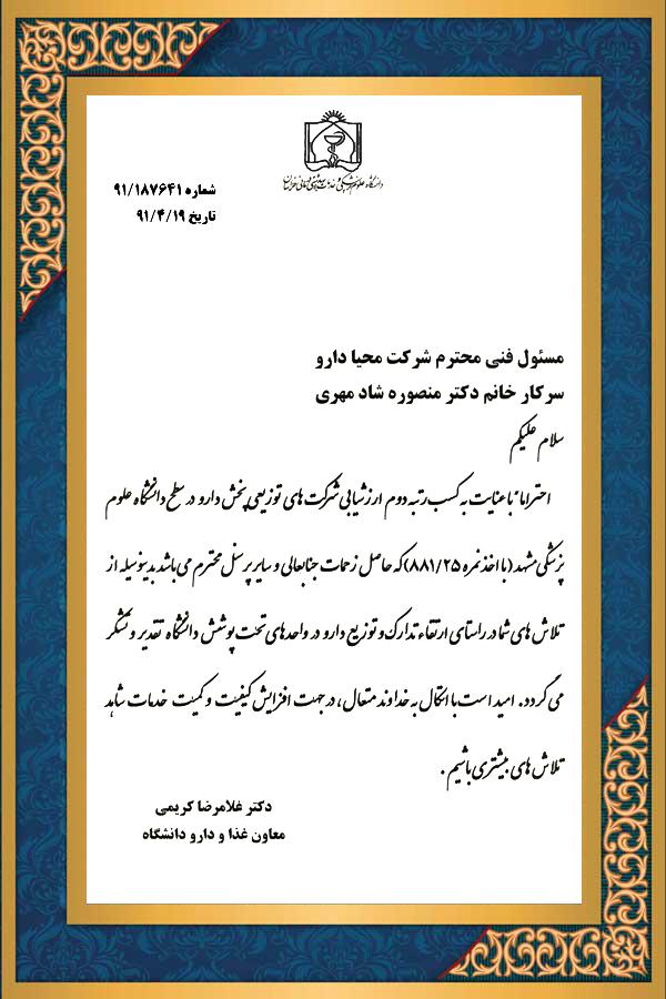 کسب رتبه دوم در بین شرکتهای پخش استان خراسان - شعبه مشهد - 1391