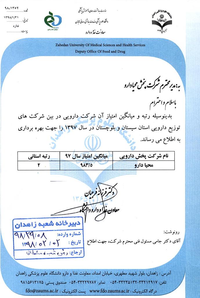 کسب رتبه دوم در بین شرکتهای پخش استان سیستان و بلوچستان - شعبه زاهدان - 1397