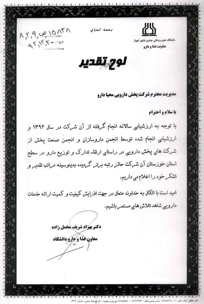 کسب رتبه اول در بین شرکتهای پخش استان خوزستان - شعبه اهواز - 1392