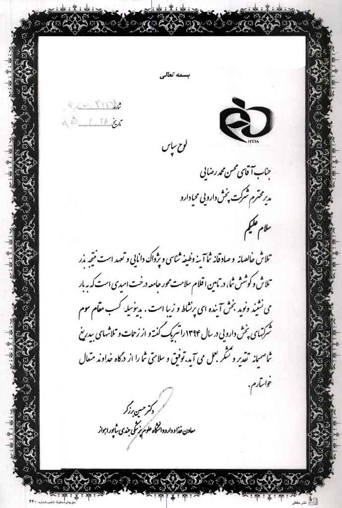 کسب رتبه سوم در بین شرکتهای پخش استان خوزستان - شعبه اهواز - 1394