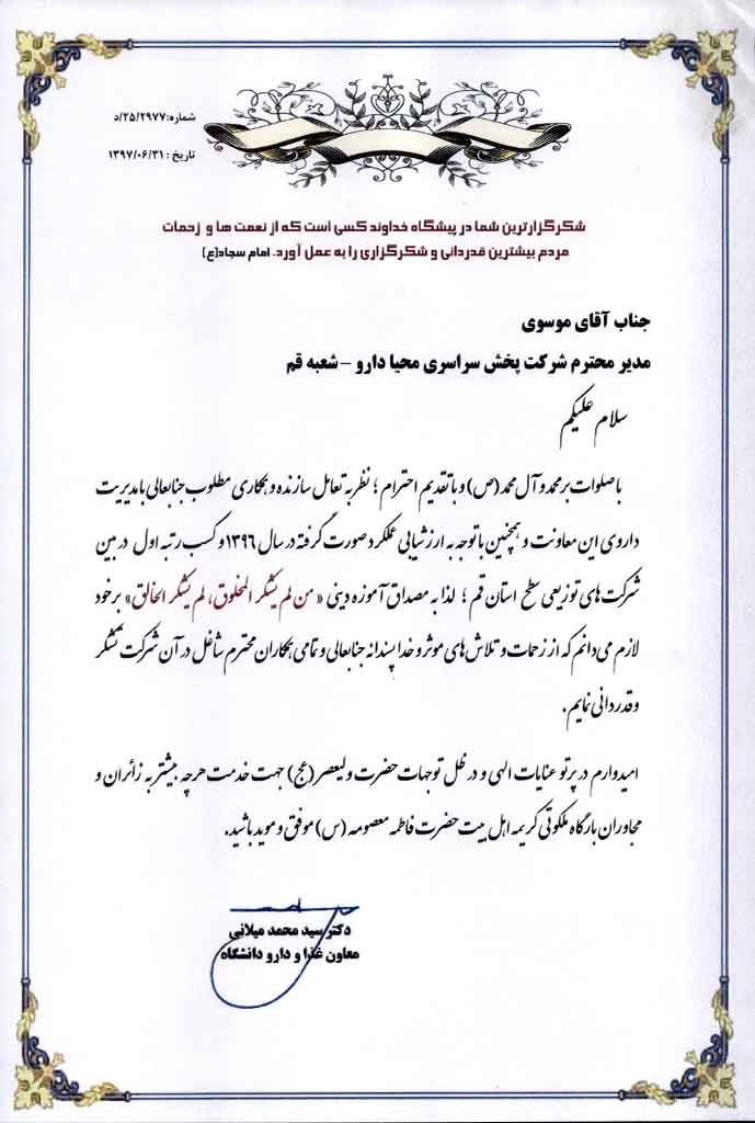 کسب رتبه اول در بین شرکتهای پخش استان قم - شعبه قم - 1396