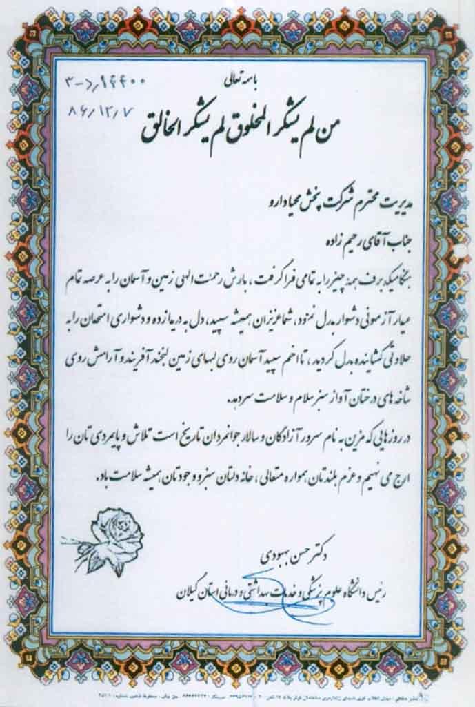 لوح تقدیر دانشگاه علوم پزشکی استان گیلان - شعبه رشت - 1386