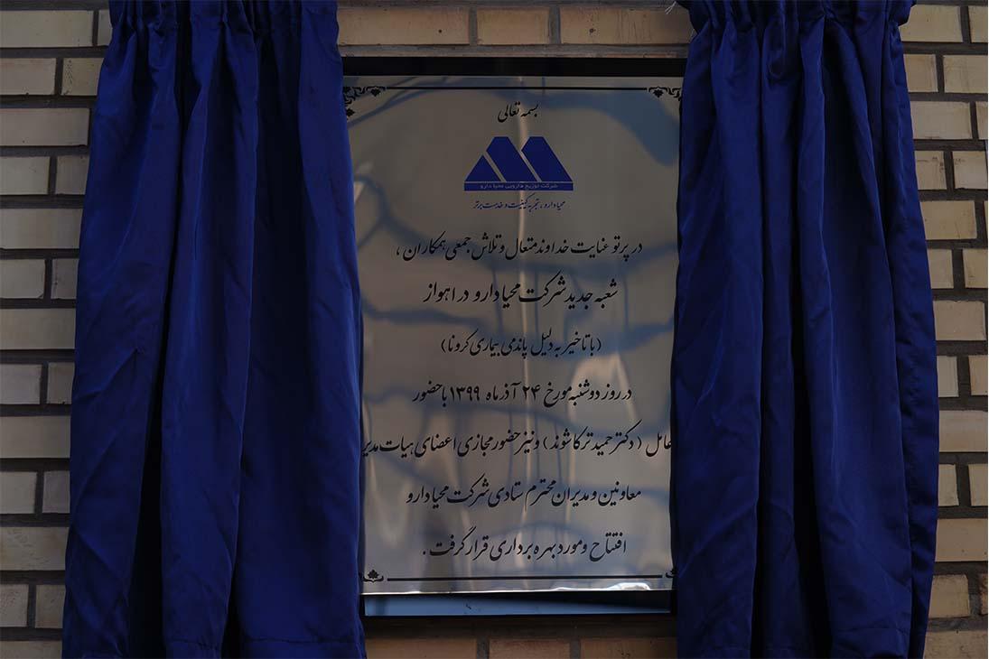افتتاح شعبه اهواز - آذر 1399