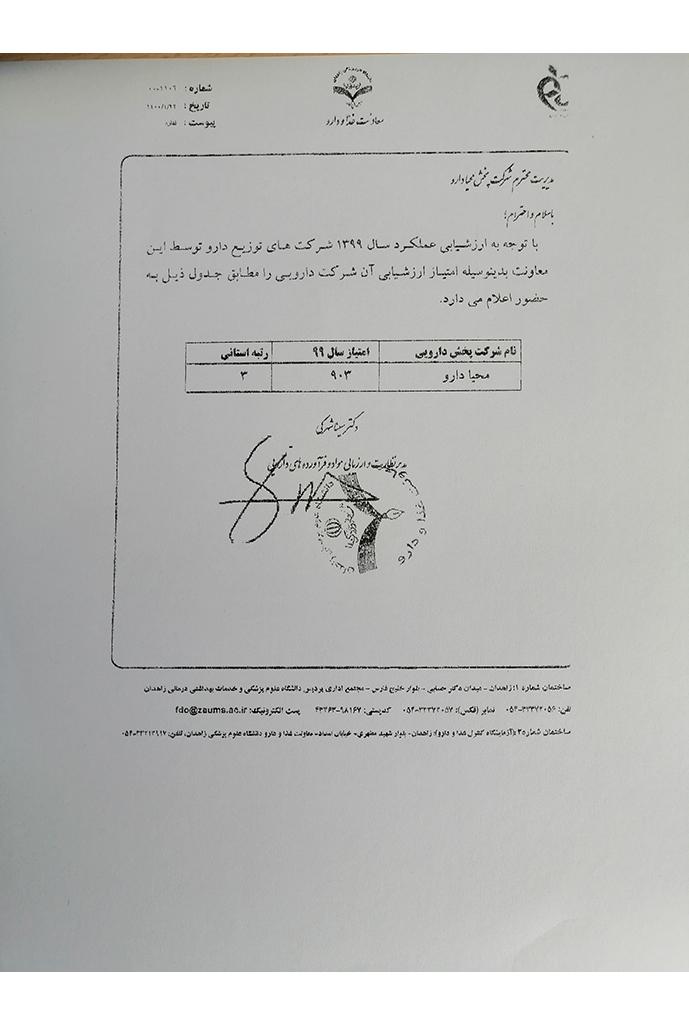 کسب رتبه سوم بین شرکتهای سیستان و بلوچستان-شعبه زاهدان- 1399